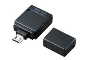【サンワサプライ】 USB変換アダプタ マイクロBオスーAメス(ホスト対応のスマートフォンやタブレット用)