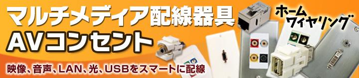 映像配線器具の専門店、ホームワイヤリング マルチメディア配線器具/AVコンセント 映像・音声・LAN・光・USBをスマートに配線