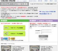 D-sub 特注ケーブル設計サイトCabling Online