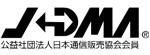 【JADMA】(社)日本通信販売協会