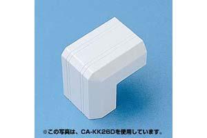 【サンワサプライ】 CA-KK22角型モール用出角(デズミ)、白色