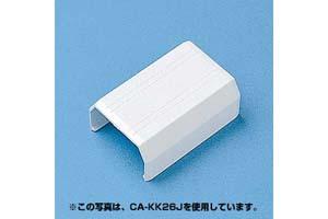【サンワサプライ】 CA-KK22角型モール用直線接続部品、白色