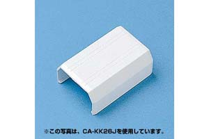 【サンワサプライ】 CA-KK33角型モール用直線接続部品、白色、CA-KK33用