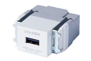 USB充電用コンセント(1口タイプ) 寺田電機製作所 【TERADA】